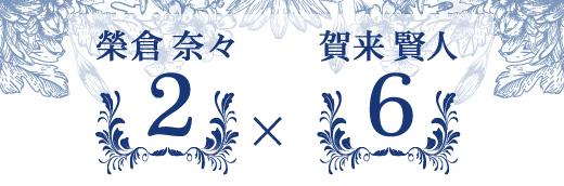 榮倉奈々さん(2)×賀来賢人さん(6)