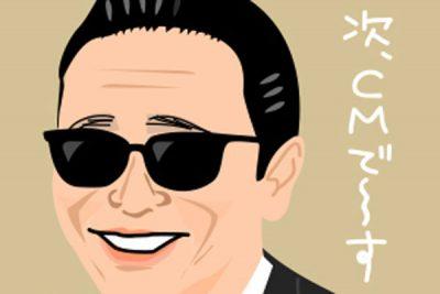 32年ありがとう! タモリさんはまさに「いいとも!」な名前でした