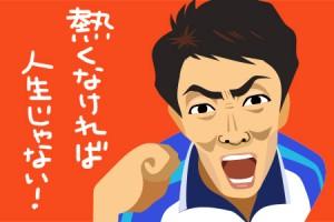 熱すぎるけど憎めない男・松岡修造の名前に迫る!