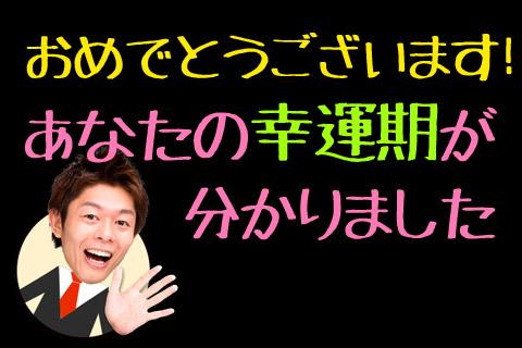 星座占い/星占い | TVで人気の占い芸人・島田秀平が、あなたの幸運期を占う!【無料占い】