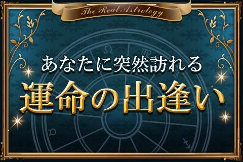 【無料占い】予言の帝王フローリーが、あなたに訪れる「運命の出逢い」を予言します
