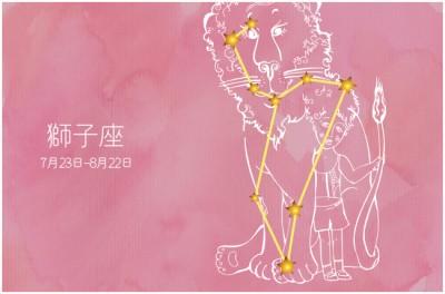 今週の運勢10月19日(月)~10月25日(日)の運勢第1位は獅子座! ありえ~る・ろどんの12星座週間占い