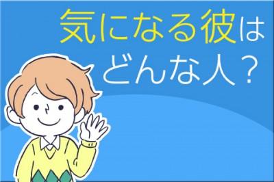 小野十傳が「最近気になり始めた彼」を徹底解説!