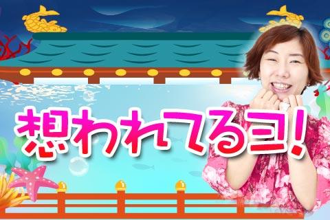 【無料占い】「あなたの周りに潜む、恋の種」を、大人気占い師の魚ちゃんが見つけます!!