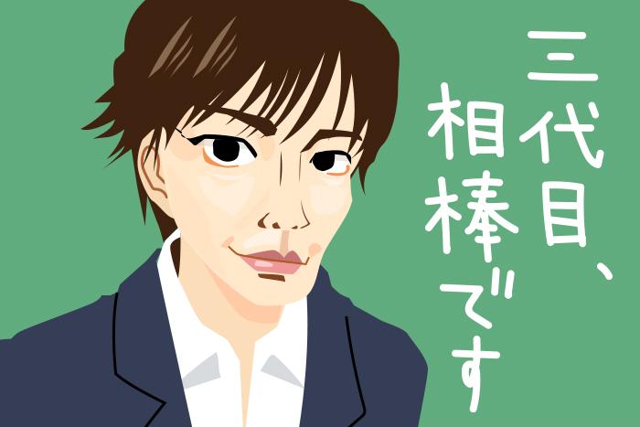 【教えて!安斎先生!!】成宮寛貴、相棒・水谷豊の相性はバッチリ、問題は成宮のる運勢!?