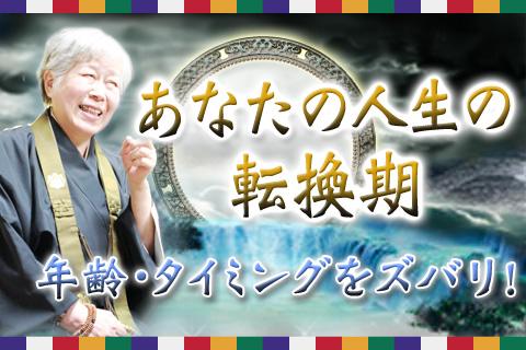 数秘術 | ●歳であなたは人生の転機を迎えます!比叡山の母が「あなたに転機が訪れる年齢」を占います。【無料占い】