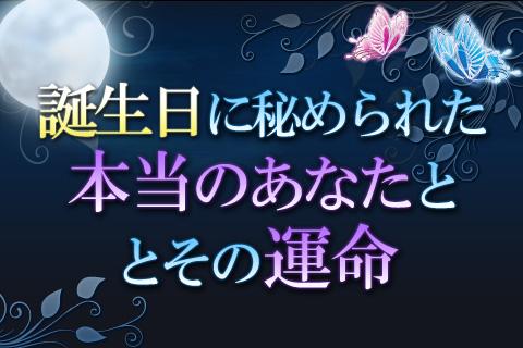 【無料占い】月占いで知る、生まれた日に秘められた「本当のあなた」と「その運命」