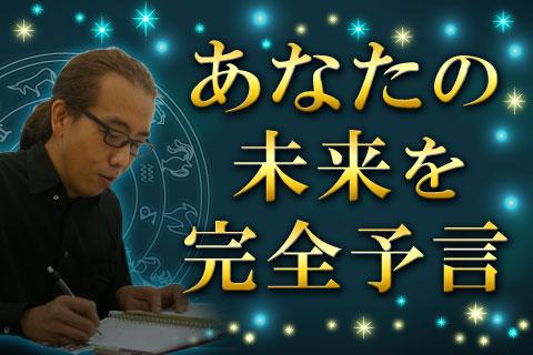 【無料占い】恋愛・金運・仕事 予言の帝王が、あなたの未来を先取り予言!