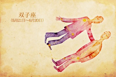 4月後半の恋愛運第1位は双子座!