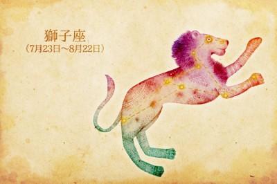 7月後半の恋愛運第1位は獅子座!