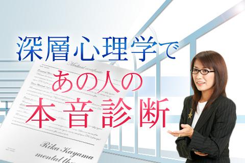 【無料占い】「スッキリ」でおなじみ、精神科医・香山リカが、心理学を用いてあの人の本音を徹底診断