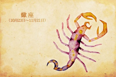 10月前半の恋愛運第1位は蠍座!