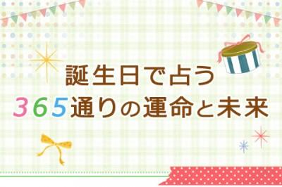 【誕生日占い】星座占いより当たる? 365日別に占う誕生日占いで、性格・未来・運勢がわかります! | 無料占い