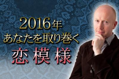 2016年あなたを取り巻く「恋愛模様」「恋愛運」を先取り占い!