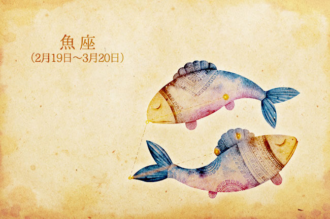 3月後半の恋愛運第1位は魚座! LUAが告げる12星座恋の運命