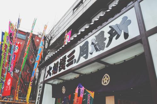 12星座【相撲女子】ランキング 蟹座は小さい時からTV観戦を楽しむ生粋の相撲っ子!