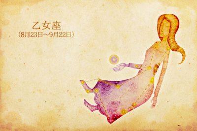 10月前半の恋愛運第1位は乙女座!
