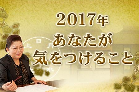 川井春水が占う【2017年の運勢】あなたが気をつけるべきこととは?