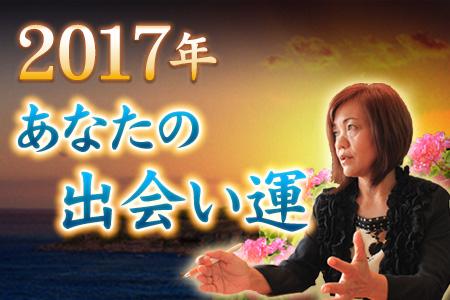 奇跡の鑑定士・上地一美が占う、2017年の出会い運