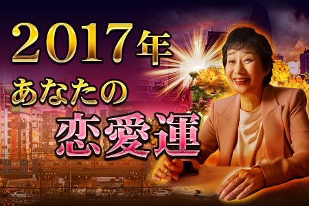 西新宿の母が占う【2017年の恋愛運】あなたに訪れる恋のチャンスは?
