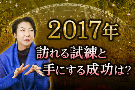 ステラ薫子が占う【2017年の運勢】あなたに訪れる試練と成功は?