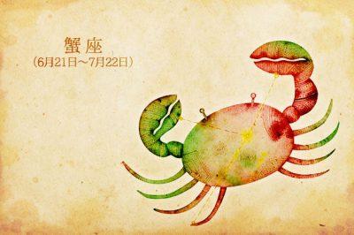 8月前半の恋愛運第1位は蟹座!