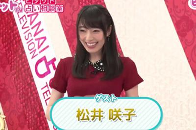 元AKB48でピアニスト、松井咲子の今後の運勢とは?