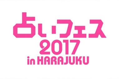 『占いフェス2017 in HARAJUKU』開催! 総勢100名の占い師があなたの2017年を占う