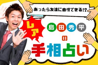 島田秀平の【レア手相占い】記憶力&頭の回転バツグン「W仏眼」!