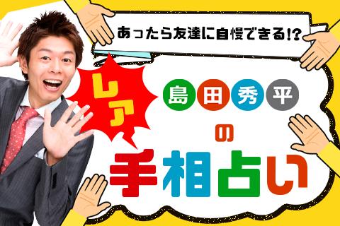 島田秀平の【レア手相占い】人生余裕たっぷり! な「セレブ線」