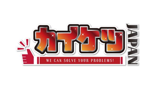 あなたのお悩み、ドンドン解決! 『カイケツ JAPAN』