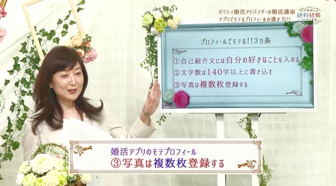 ゼクシィ婚活アドバイザー・桜井まり恵さん