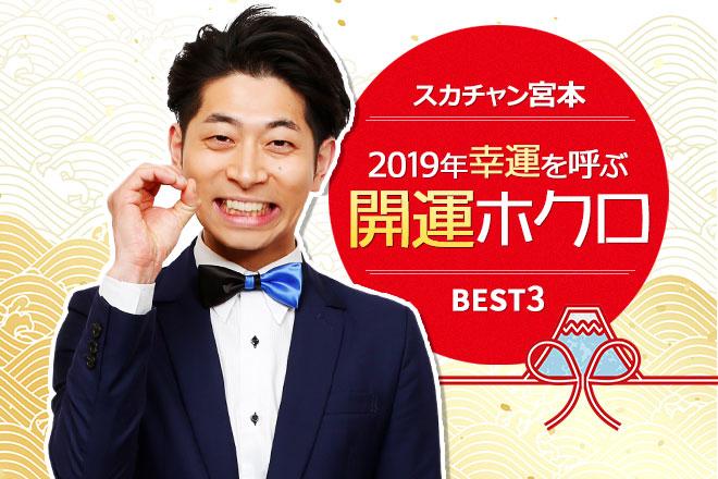 【ホクロ占い】ホクロ占い師、スカチャン・宮本直伝! 2019年幸運を呼ぶ開運ホクロベスト3!!