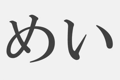 【漢字アプライ診断】「めい」といえばどの漢字? 答えでわかる問題解決法