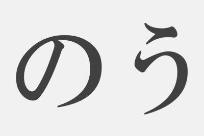 【漢字アプライ診断】「のう」といえばどの漢字? 答えでわかるNOといえるとき