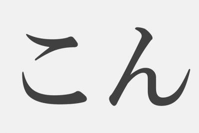 【漢字アプライ診断】「こん」といえばどの漢字?