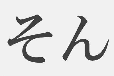 【漢字アプライ診断】「そん」といえばどの漢字? 答えでわかるあなたの空気を読む力