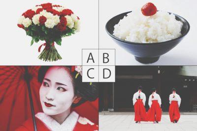 【色×コト占い】「紅白」でイメージすることは? 答えでわかる、あなたの気分を上げる方法