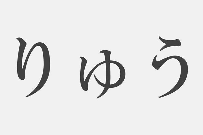 【漢字アプライ診断】「りゅう」といえばどの漢字? 答えでわかる今のあなたの金運