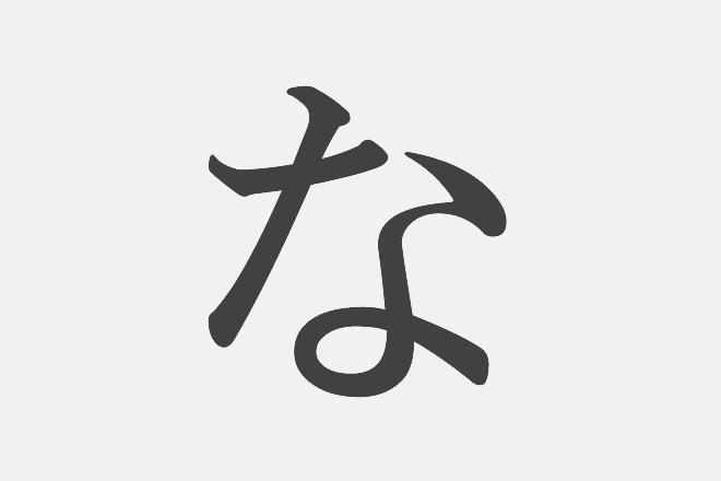 【漢字アプライ診断】「な」といえばどの漢字? 答えでわかる秋の出会い運