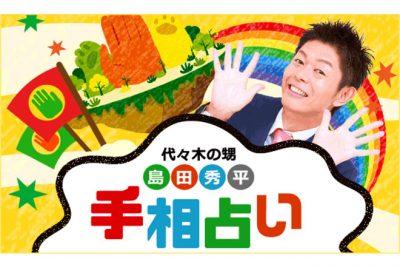 【無料占い】島田秀平の手相占いで性格・恋愛傾向をチェック! 手相の基本やレア手相も解説します