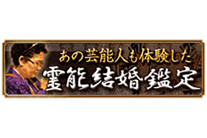 【無料占い】あの芸能人も体験した、霊能者・沖田法瀧の霊能結婚鑑定