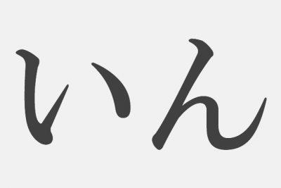 【漢字アプライ診断】「いん」といえばどの漢字? 答えでわかる、あなたのSM度