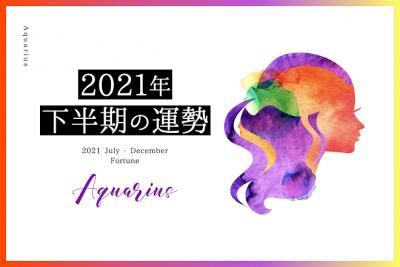 【水瓶座 2021年下半期の運勢】恋愛運、仕事運、金運、バイオリズム