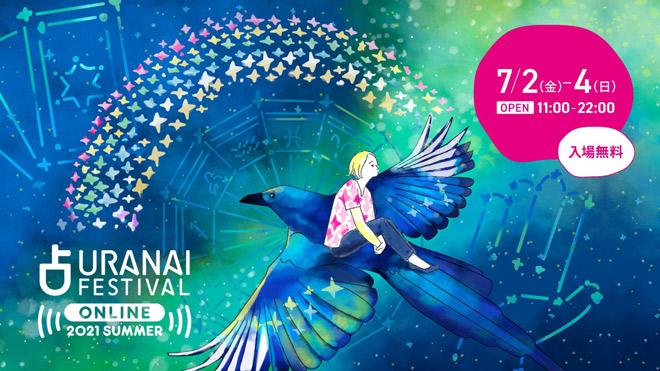 占いフェス ONLINE 2021 SUMMER イベント情報