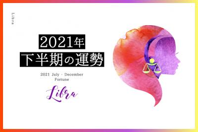 【天秤座 2021年下半期の運勢】恋愛運、仕事運、金運、バイオリズム