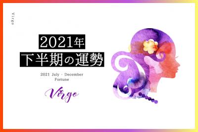 【乙女座 2021年下半期の運勢】恋愛運、仕事運、金運、バイオリズム