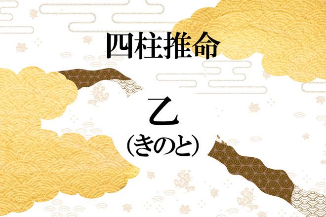 四柱推命で「乙(きのと)」