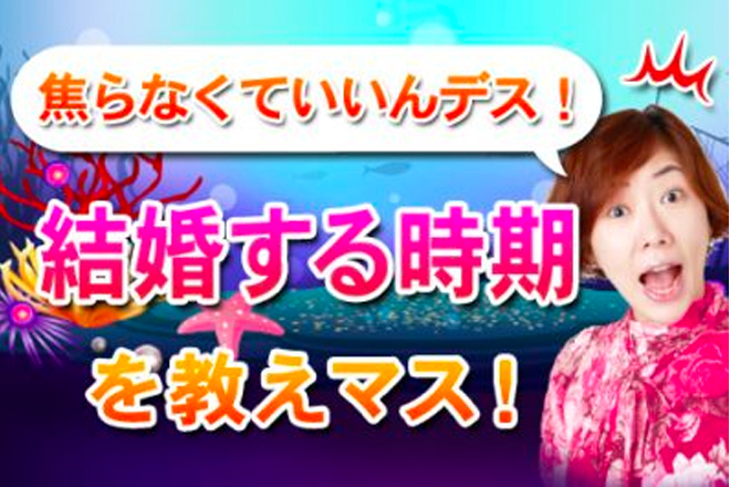 【無料占い】 焦らなくていいんデス! 魚ちゃんが『結婚する時期』を教えマス!